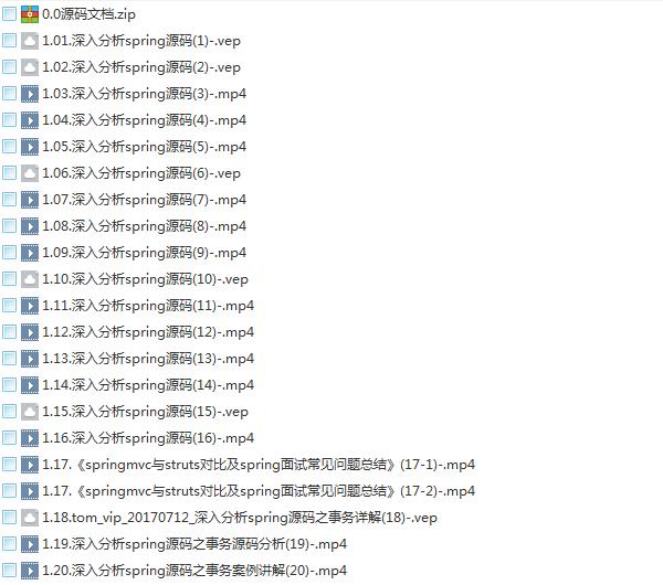15套JAVA框架源码深度剖析视频教程(spring5,mybatis,springboot,dubbo,netty,zookeeper,tomcat,springmvc,jdk)插图(6)