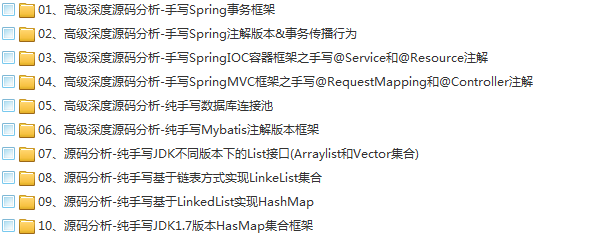 15套JAVA框架源码深度剖析视频教程(spring5,mybatis,springboot,dubbo,netty,zookeeper,tomcat,springmvc,jdk)插图(15)