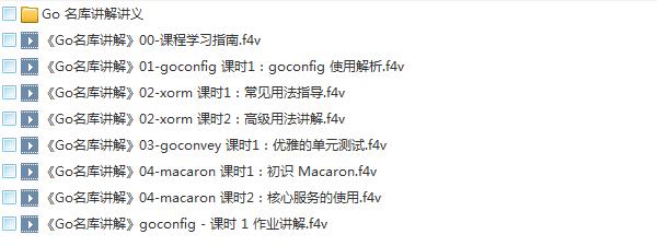21套Go语言编程入门到高级进阶项目实战案例视频培训web微服务框架教程插图(13)
