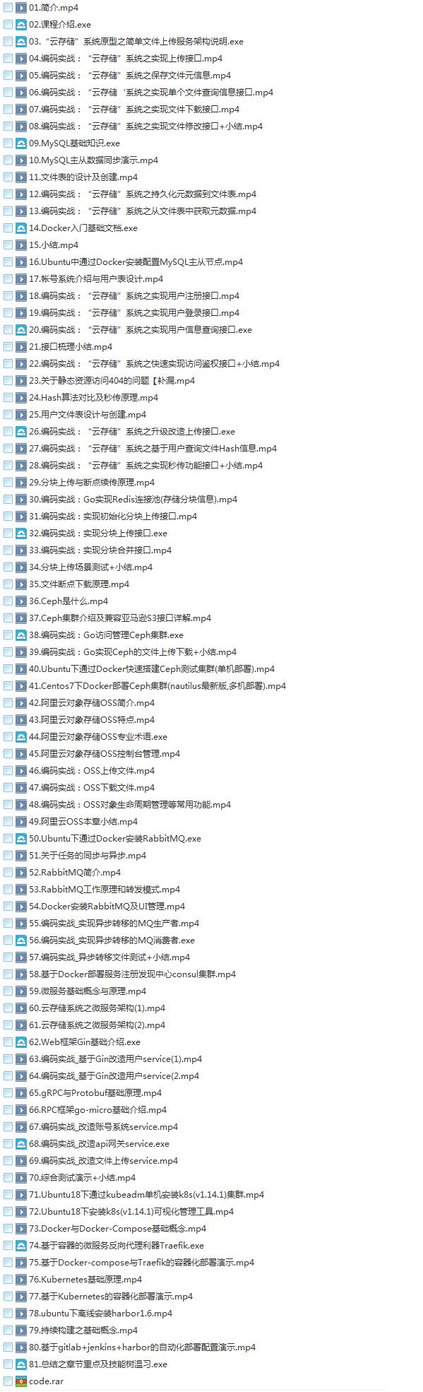 21套Go语言编程入门到高级进阶项目实战案例视频培训web微服务框架教程插图(20)