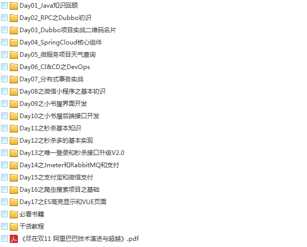 33套Java基础到大牛高薪视频教程,零到架构,Java精讲,框架精讲,高薪进阶,高效编程,全栈Java调优,网络编程,权限框架,微服务,多线程,支付项目实战,OA工作流,日志框架,大厂面试,大型项目实战系列教程插图(7)