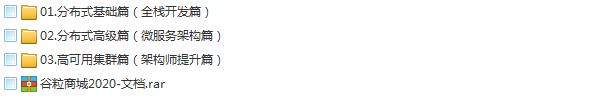 33套Java基础到大牛高薪视频教程,零到架构,Java精讲,框架精讲,高薪进阶,高效编程,全栈Java调优,网络编程,权限框架,微服务,多线程,支付项目实战,OA工作流,日志框架,大厂面试,大型项目实战系列教程插图(10)