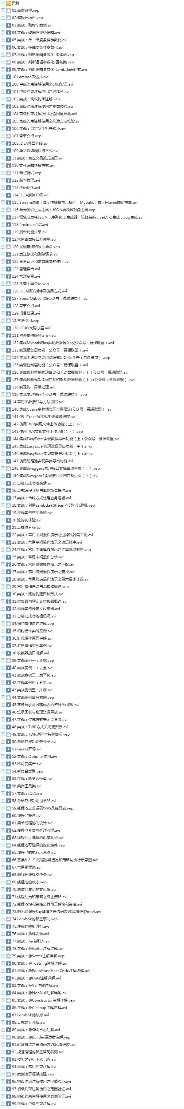 33套Java基础到大牛高薪视频教程,零到架构,Java精讲,框架精讲,高薪进阶,高效编程,全栈Java调优,网络编程,权限框架,微服务,多线程,支付项目实战,OA工作流,日志框架,大厂面试,大型项目实战系列教程插图(19)