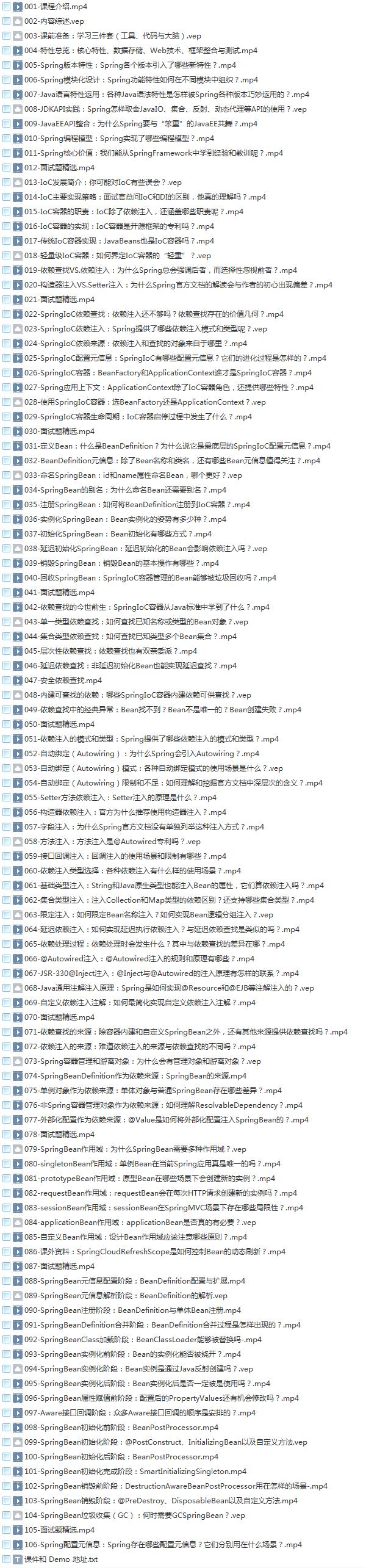 33套Java基础到大牛高薪视频教程,零到架构,Java精讲,框架精讲,高薪进阶,高效编程,全栈Java调优,网络编程,权限框架,微服务,多线程,支付项目实战,OA工作流,日志框架,大厂面试,大型项目实战系列教程插图(30)