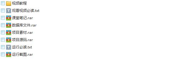 33套Java基础到大牛高薪视频教程,零到架构,Java精讲,框架精讲,高薪进阶,高效编程,全栈Java调优,网络编程,权限框架,微服务,多线程,支付项目实战,OA工作流,日志框架,大厂面试,大型项目实战系列教程插图(31)