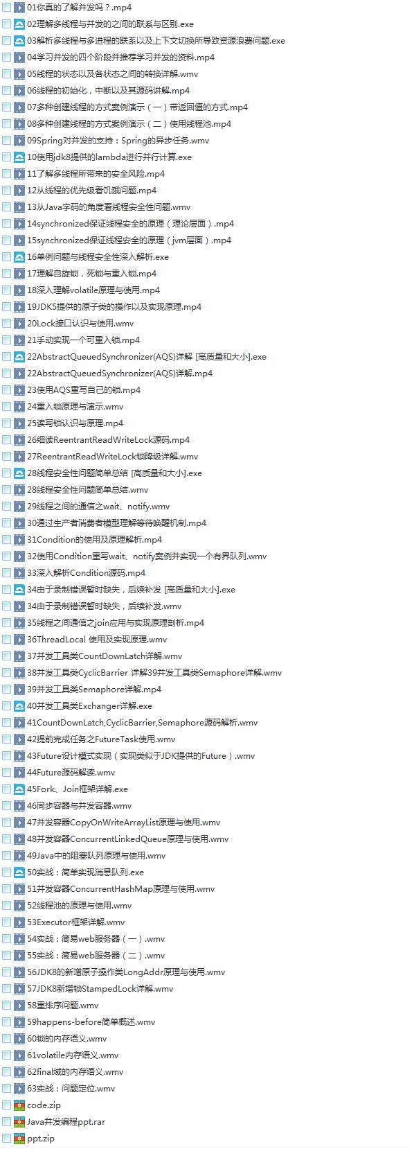 39套Java进阶高级架构师教程_Javaweb项目案例实战编程视频自学培训插图(29)