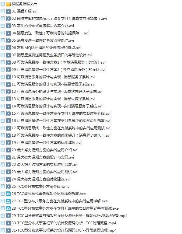 39套Java进阶高级架构师教程_Javaweb项目案例实战编程视频自学培训插图(66)