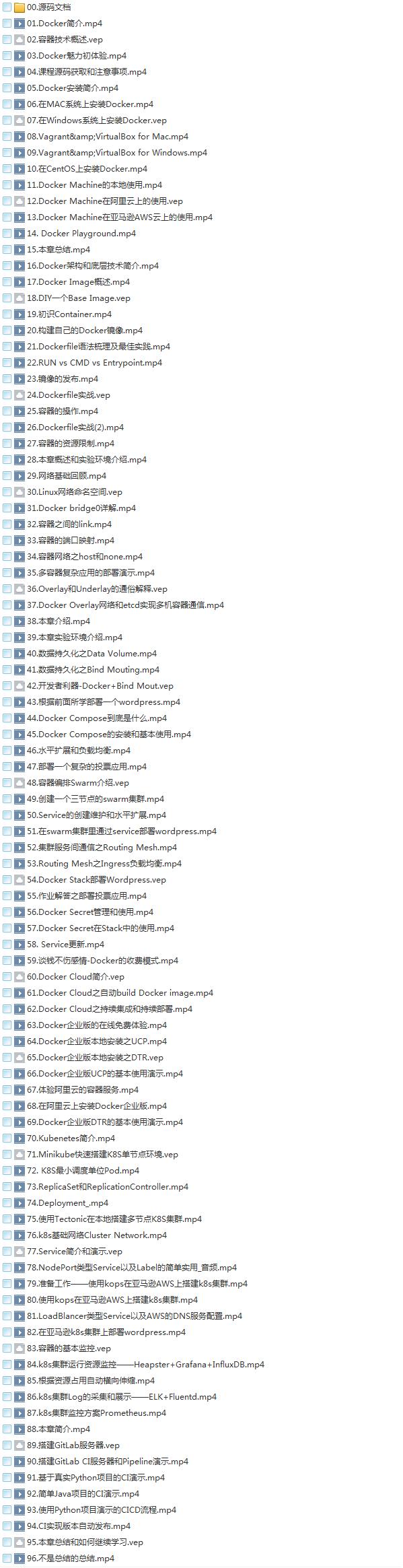 58套java架构师大型分布式企业级项目实战java开发进阶教程学习培训下载插图(23)