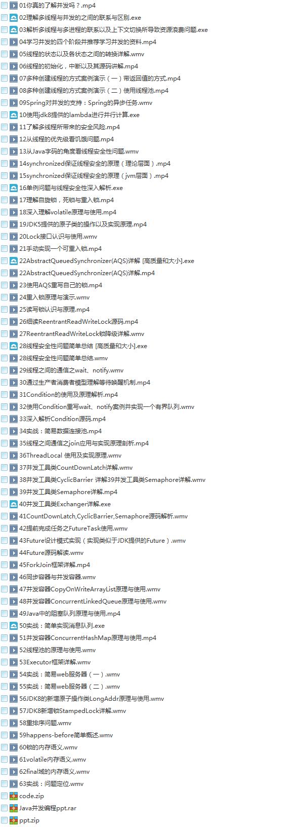 58套java架构师大型分布式企业级项目实战java开发进阶教程学习培训下载插图(63)