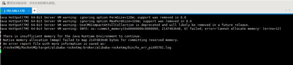 java开发之RocketMQ单机环境搭建插图(1)
