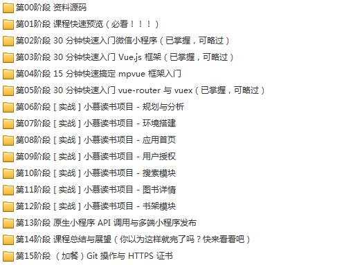 23套前端Vue.js项目实战全栈开发入门到精通源码解析高级实战视频教程插图(20)